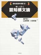 認知言語学演習 3 解いて学ぶ認知構文論