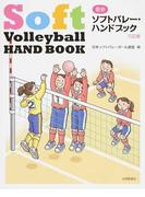 最新ソフトバレー・ハンドブック 3訂版