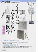 くすりにたよらない精神医学 現場編 (メンタル系サバイバルシリーズ)