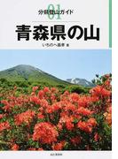 青森県の山 (分県登山ガイド)(分県登山ガイド)