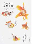 ときめく金魚図鑑 (Book for discovery)