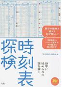 時刻表探検 数字に秘められた謎を解く (旅鉄BOOKS)