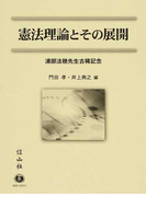憲法理論とその展開 浦部法穂先生古稀記念