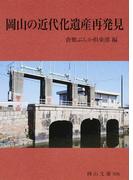 岡山の近代化遺産再発見 (岡山文庫)