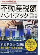 不動産税額ハンドブック 平成29年改正版