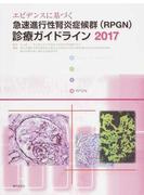 エビデンスに基づく急速進行性腎炎症候群〈RPGN〉診療ガイドライン 2017
