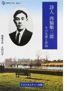 詩人西脇順三郎 その生涯と作品 (CPCリブレ)