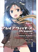 【全1-2セット】ブレイブウィッチーズPrequel(角川スニーカー文庫)