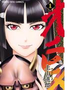 【全1-2セット】オニヒメ(YKコミックス)