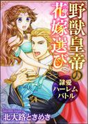 【全1-8セット】野獣皇帝の花嫁選び~隷愛ハーレムバトル~(分冊版)