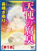 【全1-10セット】天使の腐臭(分冊版)