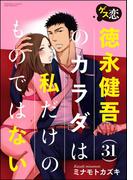 【全1-4セット】ゲス恋 徳永健吾(31)のカラダは私だけのものではない(分冊版)