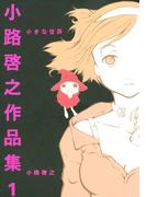 【全1-2セット】小路啓之作品集(バーズコミックススペシャル)