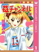 【全1-7セット】苺チャンネル(マーガレットコミックスDIGITAL)