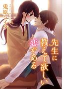 【11-15セット】先生に教えて欲しい恋がある(motto!いけない愛恋)
