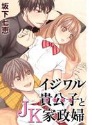 【6-10セット】イジワル貴公子とJK家政婦(G☆Girls)