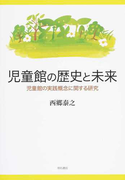児童館の歴史と未来 児童館の実践概念に関する研究