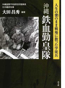 沖縄鉄血勤皇隊 人生の蕾のまま戦場に散った学徒兵