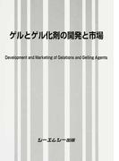 ゲルとゲル化剤の開発と市場(ファインケミカルシリーズ)