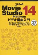 VEGAS Movie Studio 14 Platinumビデオ編集入門 思いを込めて撮影したビデオを心に残る「作品」に仕上げよう!