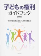 子どもの権利ガイドブック 第2版