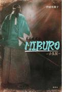幕末疾風伝MIBURO〜壬生狼〜