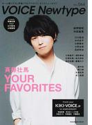 VOICE Newtype No.64