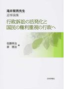 行政訴訟の活発化と国民の権利重視の行政へ 滝井繁男先生追悼論集