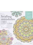 healing mandalas 心を鎮める、マンダラヒーリングbook あなたの力を引き出す色のぬりかた&美しい色見本つき