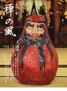 禅の風 第46号 特集達磨