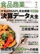 食品商業 2017年 07月号 [雑誌]