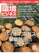 環境ビジネス 2017年 07月号 [雑誌]