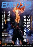 日本カメラ 2017年 07月号 [雑誌]