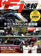 F1 (エフワン) 速報 2017年 6/29号 [雑誌]