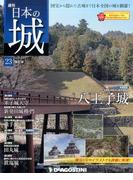日本の城 改訂版 2017年 7/4号 [雑誌]
