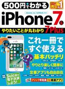 500円でわかる iPhone7&7Plus(コンピュータムック500円シリーズ)