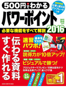 500円でわかる パワーポイント2016(コンピュータムック500円シリーズ)