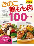 【期間限定価格】きのこさえあれば!鶏もも肉さえあれば!100レシピ(主婦の友生活シリーズ)