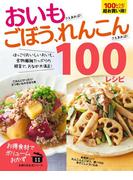 【期間限定価格】おいもさえあれば!ごぼう、れんこんさえあれば!100レシピ(主婦の友生活シリーズ)