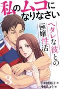 私のムコになりなさい~ヘタレな彼との極嬢性活 3巻〈陶酔の一夜〉(コミックノベル「yomuco」)