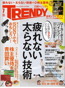 日経トレンディ2017年7月号