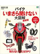 【期間限定ポイント40倍】バイクいまさら聞けない大図解 最新版