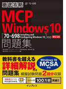 徹底攻略MCP 問題集Windows 10[70-698:Installing and Configuring Windows 10]対応(徹底攻略)