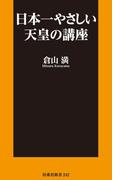日本一やさしい天皇の講座(SPA!BOOKS新書)