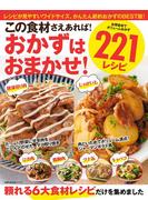 【期間限定価格】この食材さえあれば!おかずはおまかせ!221レシピ 豚薄切り肉・じゃがいも・ひき肉・鶏胸肉・ツナ缶・キャベツ