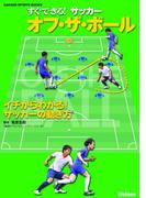 すぐできる! サッカー オフ・ザ・ボール(学研スポーツブックス)