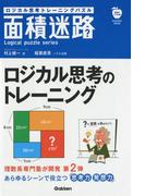 ロジカル思考トレーニングパズル 面積迷路(学研MOOK)