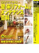 決定版 DIYでできる! 壁・床リフォーム&メンテナンス百科(暮らしの実用シリーズ)