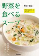 野菜を食べるスープ