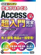 【期間限定価格】わかるハンディ仕事がはかどる Access超入門 これ一冊で完全マスター!